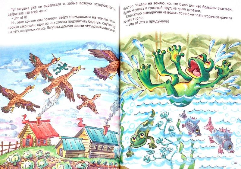 Иллюстрация 1 из 12 для Серая шейка. 7 сказок малышам   Лабиринт - книги. Источник: Лабиринт