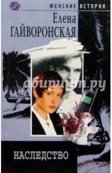 Гайворонская Елена Михайловна Наследство
