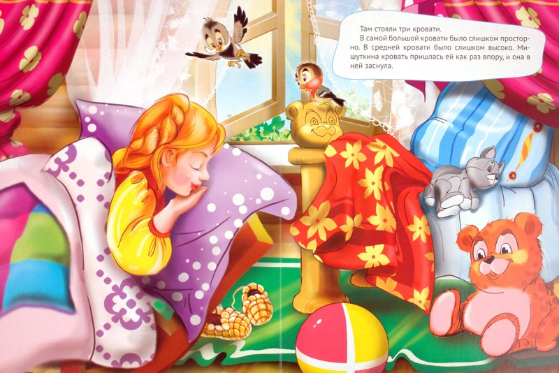 Иллюстрация 1 из 7 для Три медведя | Лабиринт - книги. Источник: Лабиринт