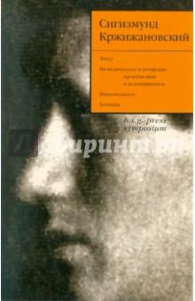 Собрание сочинений в 6-ти томах. Том 5