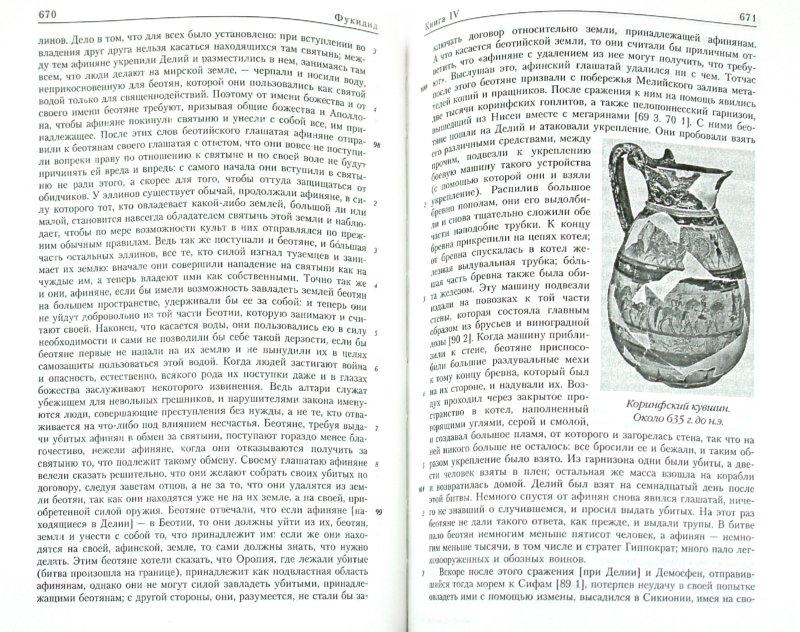 Иллюстрация 1 из 26 для Вся история Древней Греции - Геродот, Фукидид, Ксенофонт | Лабиринт - книги. Источник: Лабиринт