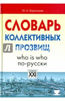 Словарь коллективных прозвищ