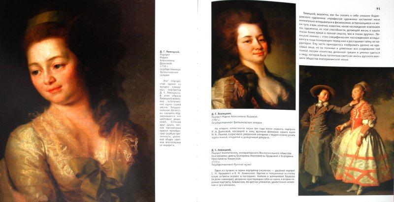 Иллюстрация 1 из 3 для Русское искусство - Петр Гнедич | Лабиринт - книги. Источник: Лабиринт