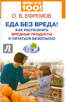 Еда без вреда! Как распознать вредные продукты и питаться безопасно