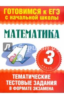 ЕГЭ. Математика. 3 класс. Тематические тестовые задания в формате экзамена