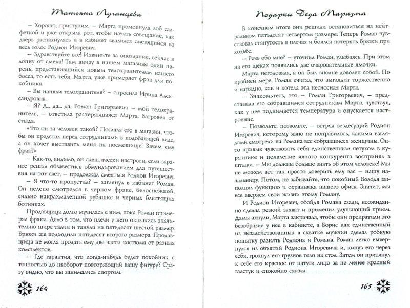 Иллюстрация 1 из 2 для Подарки Деда Маразма - Татьяна Луганцева   Лабиринт - книги. Источник: Лабиринт