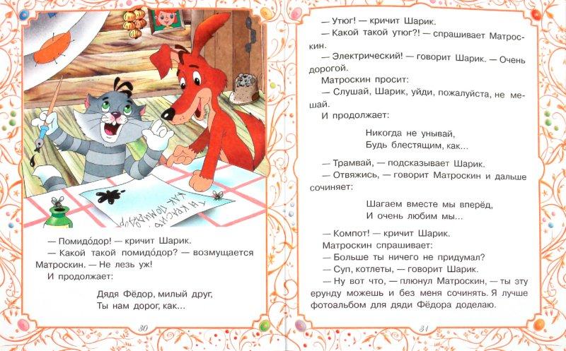 Иллюстрация 1 из 36 для Веселые сказки | Лабиринт - книги. Источник: Лабиринт