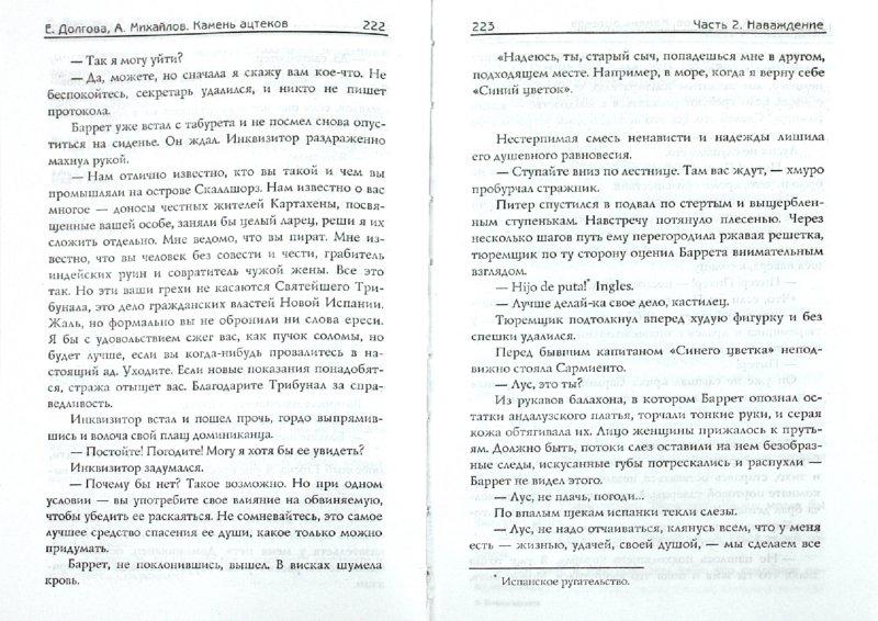 Иллюстрация 1 из 6 для Камень ацтеков - Долгова, Михайлов   Лабиринт - книги. Источник: Лабиринт