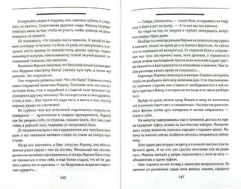 Иллюстрация 1 из 5 для Ликвидатор. Роман-провокация - Петр Малер | Лабиринт - книги. Источник: Лабиринт