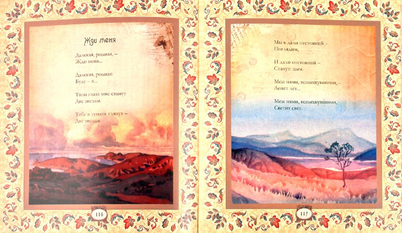 Иллюстрация 1 из 38 для Лирика Серебряного века   Лабиринт - книги. Источник: Лабиринт