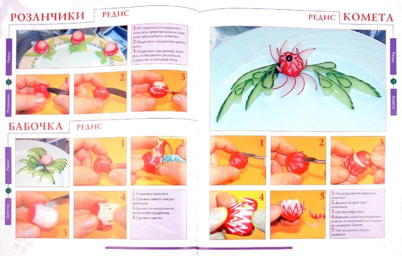 Иллюстрация 1 из 11 для Секреты украшения блюд праздничного стола - Евгений Мороз | Лабиринт - книги. Источник: Лабиринт