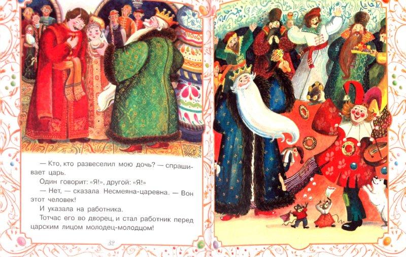 Иллюстрация 1 из 9 для Сказки про капризных принцесс - Андерсен, Гримм | Лабиринт - книги. Источник: Лабиринт
