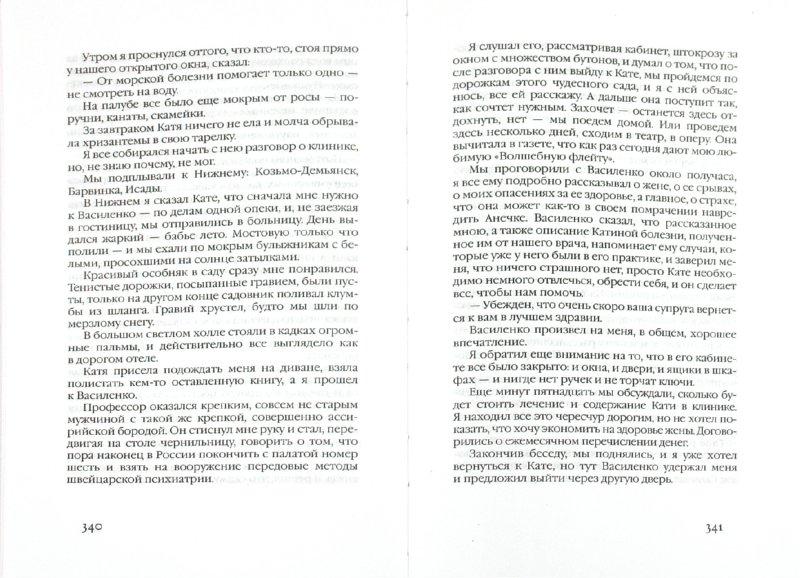 Иллюстрация 1 из 16 для Взятие Измаила - Михаил Шишкин | Лабиринт - книги. Источник: Лабиринт