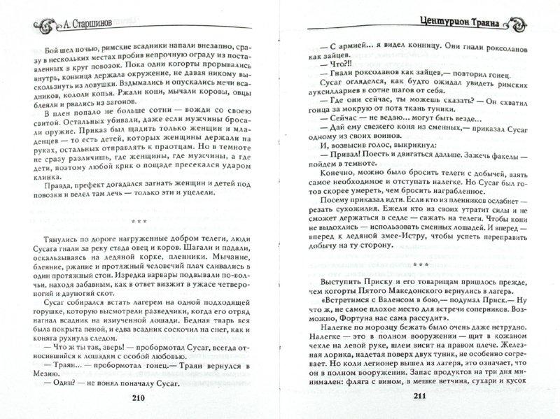 Иллюстрация 1 из 8 для Центурион Траяна - Александр Старшинов | Лабиринт - книги. Источник: Лабиринт