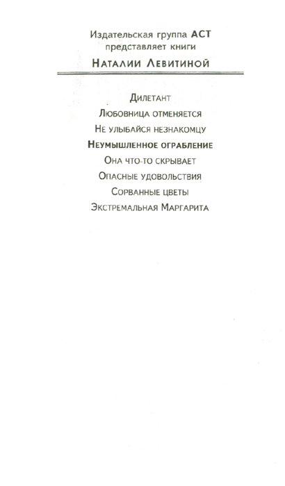Иллюстрация 1 из 6 для Неумышленное ограбление - Наталия Левитина | Лабиринт - книги. Источник: Лабиринт