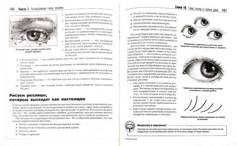 Иллюстрация 1 из 18 для Рисуем людей | Лабиринт - книги. Источник: Лабиринт
