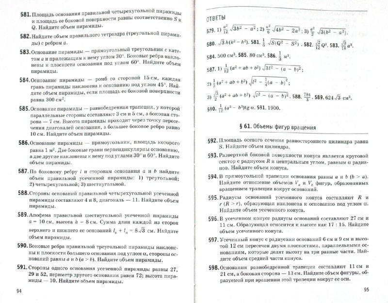 по математике автор богомолов 10 11 класс гдз