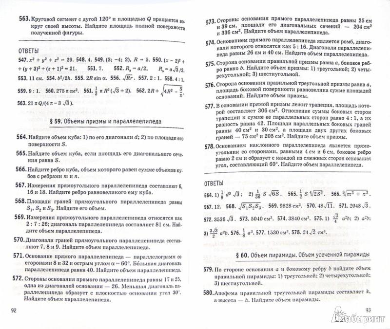 Книга богомолова по высшей математике гдз
