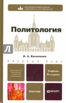Василенко Ирина Алексеевна Политология