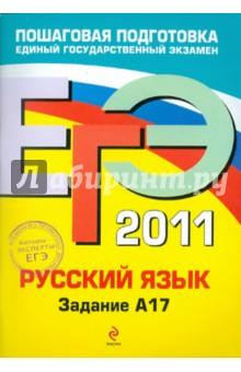 Бисеров Александр Юрьевич, Маслова Ирина Борисовна ЕГЭ-2011. Русский язык. Задание А17