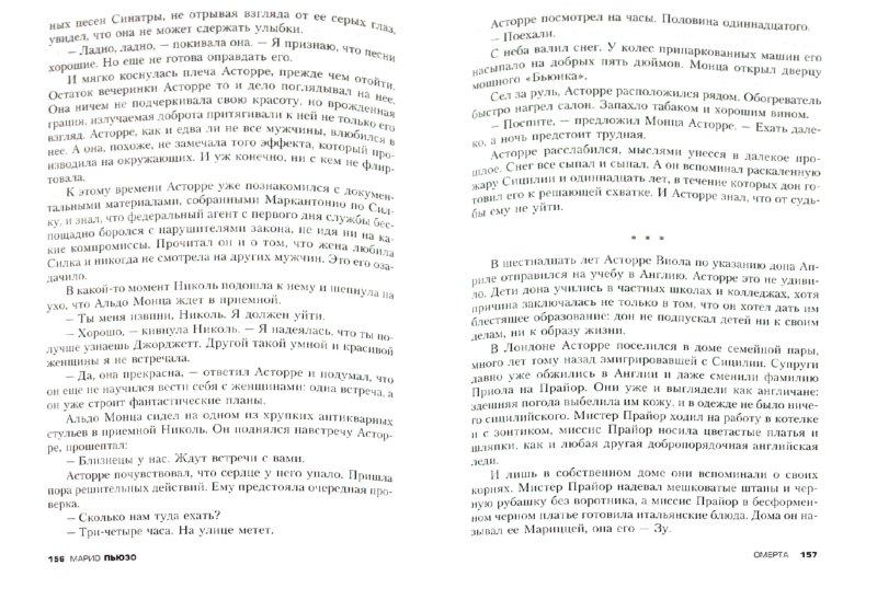 Иллюстрация 1 из 9 для Омерта - Марио Пьюзо | Лабиринт - книги. Источник: Лабиринт