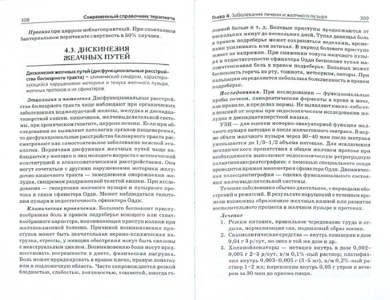 Иллюстрация 1 из 10 для Современный справочник терапевта - Рубан, Гайнутдинов | Лабиринт - книги. Источник: Лабиринт