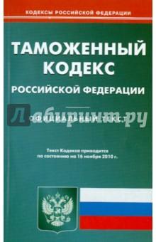 Таможенный кодекс Российской Федерации по состоянию на 16.11.2010 года