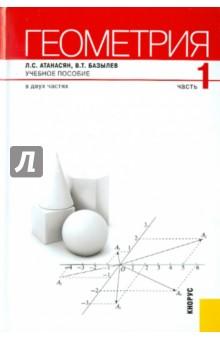 Геометрия. Учебное пособие. В 2-х частях. Часть 1Математические науки<br>Учебное пособие написано в соответствии с программой курса геометрии для математических и физико-математических факультетов педагогических вузов и состоит из двух частей. Первая часть охватывает в основном материал, читаемый на первом курсе. Изложение теории сопровождается многочисленными примерами решения геометрических задач, в том числе задач курса геометрии средней школы. <br>Для студентов физико-математических факультетов педагогических вузов.<br>2-е издание, стереотипное.<br>