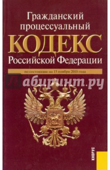Гражданский процессуальный кодекс РФ на 15.11.10