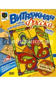 Витражная фреска Бабочки (408004)
