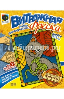Витражная фреска Кошка с клубком (408006)