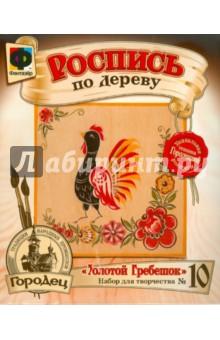 """Городец """"Золотой Гребешок"""" (706010)"""