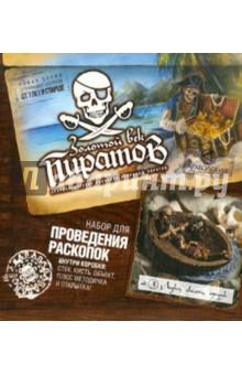 Археология Пираты  №3 (807008)