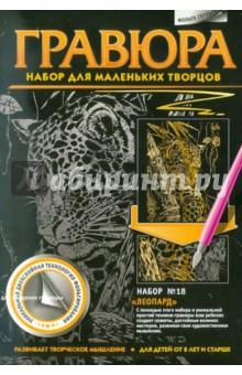 Гравюра Леопард (334048)