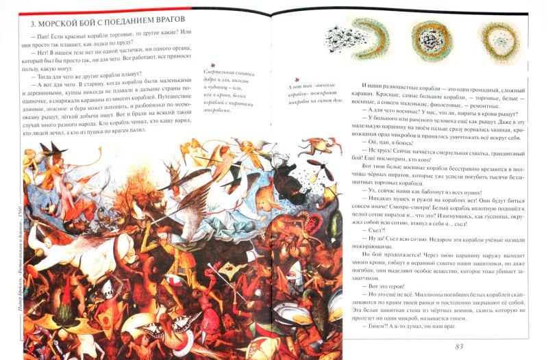 Иллюстрация 1 из 60 для Главное чудо света - Георгий Юдин | Лабиринт - книги. Источник: Лабиринт