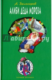 Алиби Деда Мороза