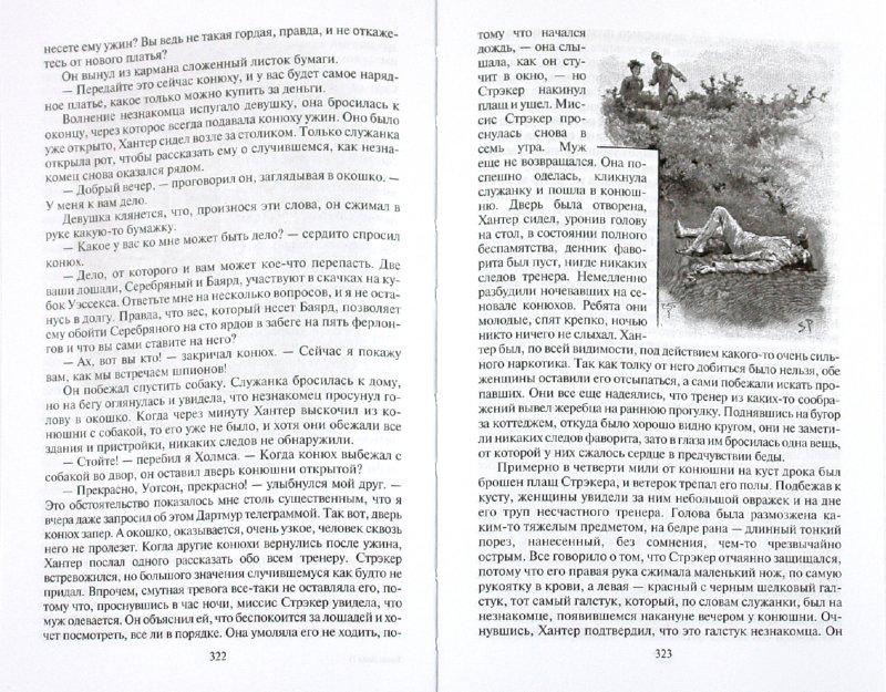 Иллюстрация 1 из 23 для Приключения Шерлока Холмса. Записки о Шерлоке Холмсе - Артур Дойл   Лабиринт - книги. Источник: Лабиринт