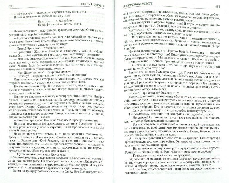 Иллюстрация 1 из 29 для Полное собрание сочинений в одном томе - Гюстав Флобер | Лабиринт - книги. Источник: Лабиринт
