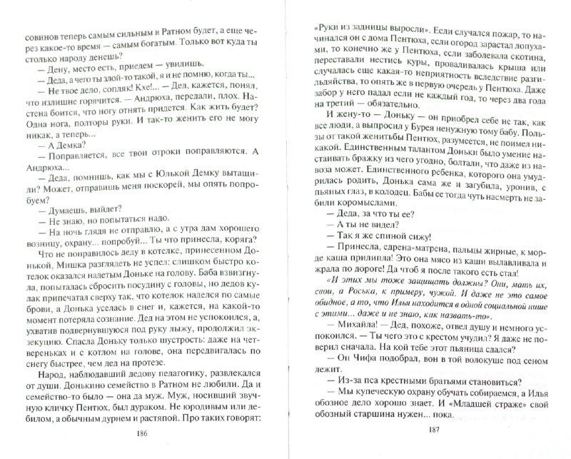 Иллюстрация 1 из 14 для Отрок. Бешеный Лис - Евгений Красницкий | Лабиринт - книги. Источник: Лабиринт
