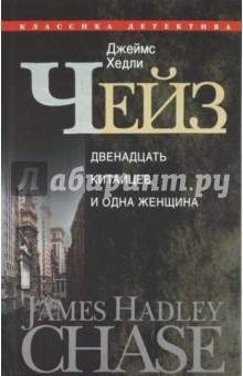 Чейз Джеймс Хедли 12 китайцев и одна женщина: романы