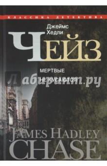 Чейз Джеймс Хедли Мертвые не кусаются