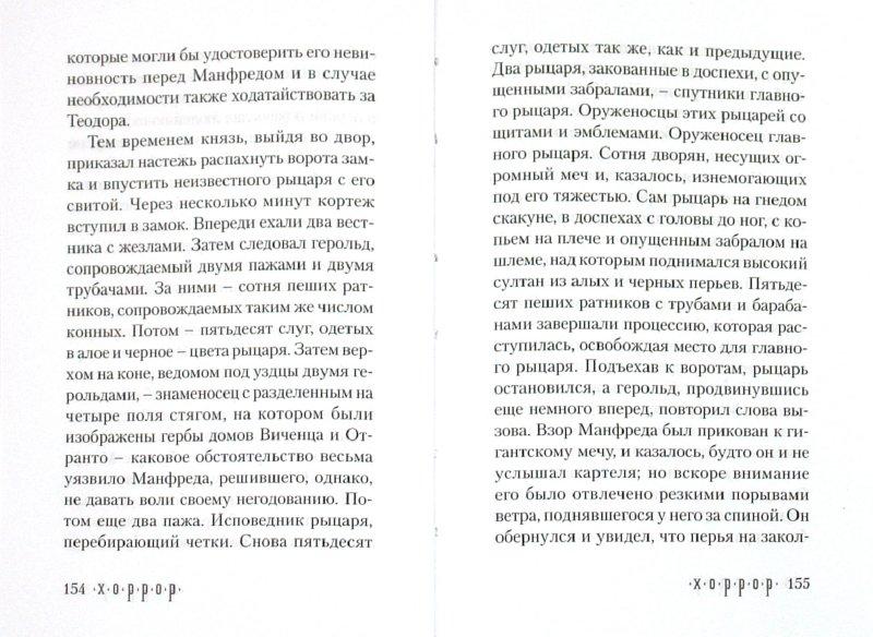 Иллюстрация 1 из 7 для Замок Отранто - Гораций Уолпол   Лабиринт - книги. Источник: Лабиринт