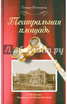 Николаева Тамара Ивановна Театральная площадь