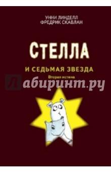 Линделл Унни Страшилка Стелла и Седьмая звезда