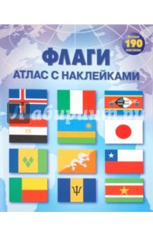 Флаги. Атлас с наклейками