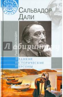 Баландин Рудольф Константинович Сальвадор Дали