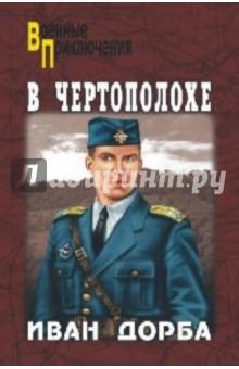 Дорба Иван Васильевич В чертополохе
