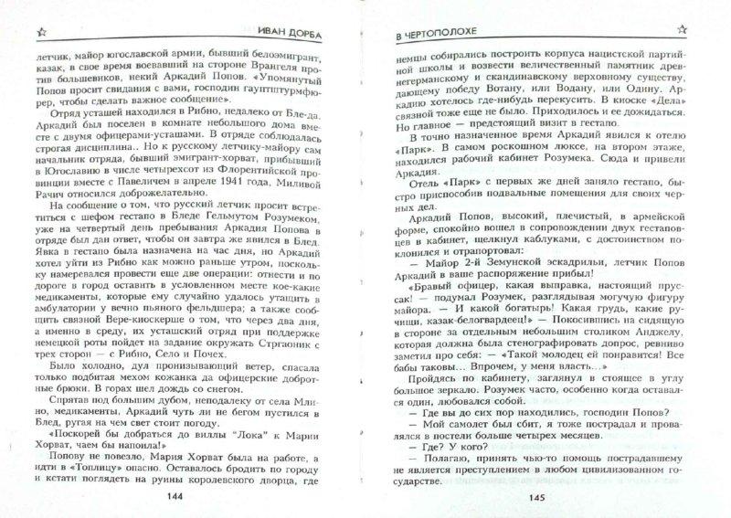 Иллюстрация 1 из 9 для В чертополохе - Иван Дорба | Лабиринт - книги. Источник: Лабиринт