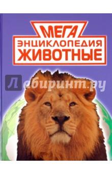 Мегаэнциклопедия. Животные