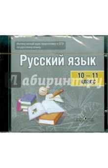 Русский язык. 10-11 классы. Готовимся к ЕГЭ (Электронный тренажер) (CD)